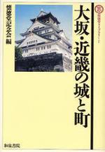 大坂.近畿の城と町