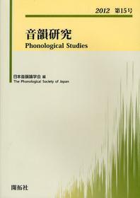 音韻硏究 第15號(2012)