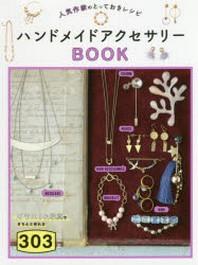 人氣作家のとっておきレシピ ハンドメイドアクセサリ-BOOK303