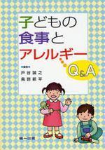 子どもの食事とアレルギ―Q&A