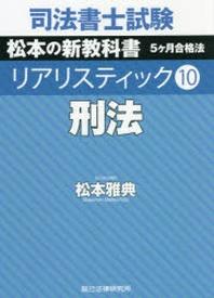 司法書士試驗松本の新敎科書5ケ月合格法リアリスティック 10