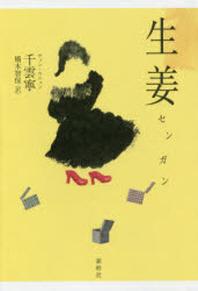 生姜(センガン)