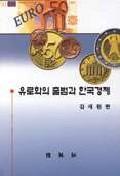 유로화의 출범과 한국경제