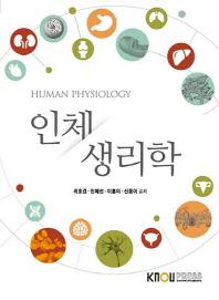 인체생리학(1학기, 워크북포함)