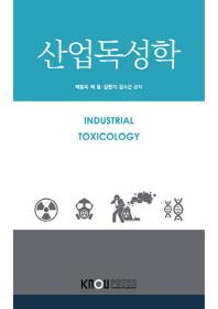 산업독성학(1학기, 워크북포함)