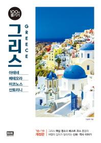 그리스 100배 즐기기(18~19)