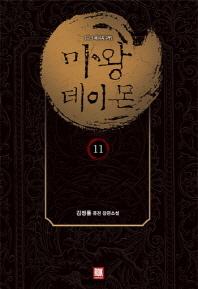 마왕 데이몬. 11(다크메이지 3부)