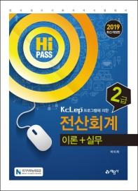 Hi Pass 전산회계 2급 이론 실무(2019)