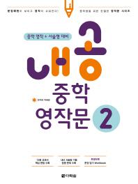 내공 중학 영작문. 2