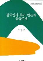 한국인의 주거 빈곤 공공정책