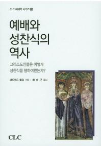 예배와 성찬식의 역사