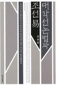 대각선논법과 조선역