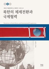 북한의 체제전환과 국제협력