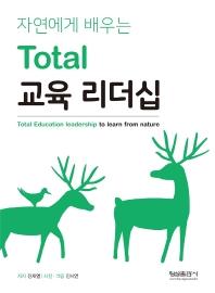 자연에게 배우는 Total 교육 리더십