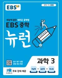 EBS 뉴런 중학 과학 3(2021)