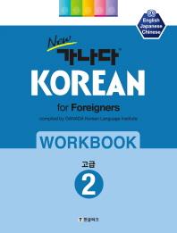 New 가나다 KOREAN for foreigners 워크북: 고급. 2