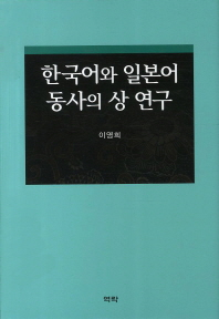 한국어와 일본어 동사의 상 연구