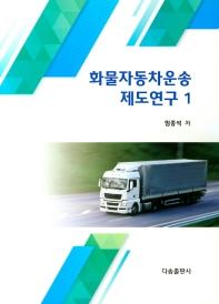 화물자동차운송 제도연구. 1