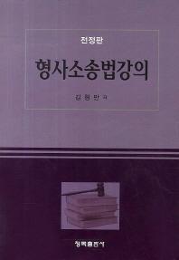 형사소송법강의(전정판)