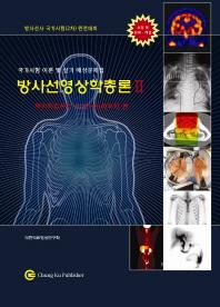 방사선영상학총론 2