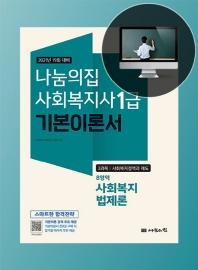 나눔의집 사회복지정책과 제도 8영역 사회복지법제론 기본이론서(사회복지사 1급 3과목)(2021)