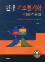 현대 기초통계학: 이해와 적용(6판)