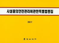 시설물의 안전관리에 관한 특별법령집(2017)