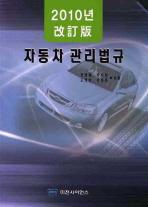 자동차 관리법규(2010)