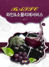 와인&소믈리에서비스