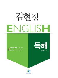 김현정 English 독해