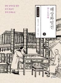 해상화열전. 3(큰글씨책)