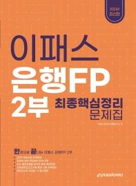 2021 이패스 은행FP 2부 최종핵심정리 문제집