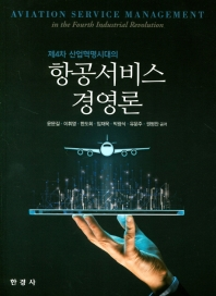 제4차 산업혁명시대의 항공서비스 경영론