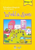 World & Sports (Situation English Step 3) (부록 포함)