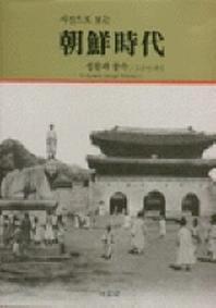 조선시대(사진으로 보는):생활과 풍속
