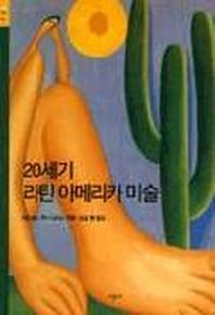 20세기 라틴 아메리카 미술(시공아트 9)