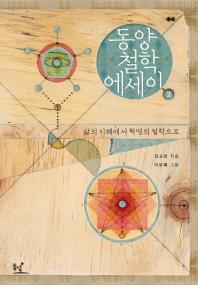 동양철학 에세이. 2