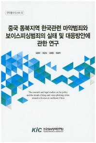 중국 동북지역 한국관련 마약범죄와 보이스피싱범죄의 실태 및 대응방안에 관한 연구