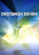건축전기설비공사 표준시방서 2009
