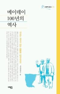 메이데이 100년의 역사(서해역사문고 3)