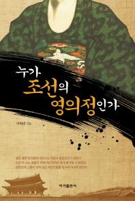 누가 조선의 영의정인가
