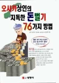 오사카 상인의 지독한 돈벌기 76가지 방법