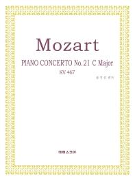 모차르트 피아노 협주곡 21번