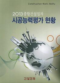 종합건설업자 시공능력평가 현황(2013)