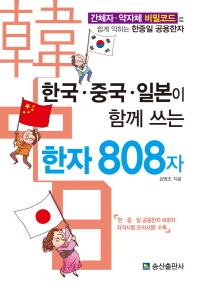 한국 중국 일본이 함께 쓰는 한자 808자