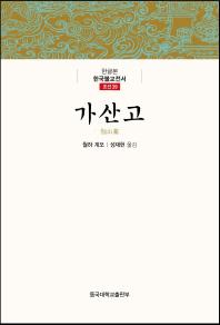 가산고(한글본)