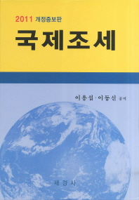 국제조세(2011)