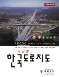 한국도로지도(2014)
