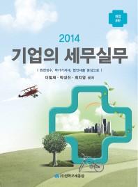 기업의 세무실무(2014)