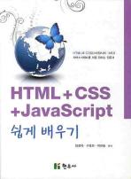 HTML CSS JAVASCRIPT 쉽게 배우기